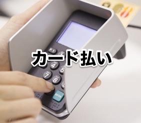 カード払い