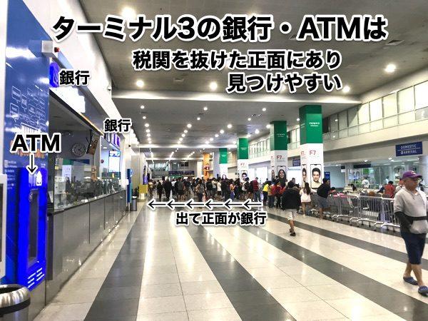 マニラ空港ターミナル3の銀行・ATMは見つけやすい