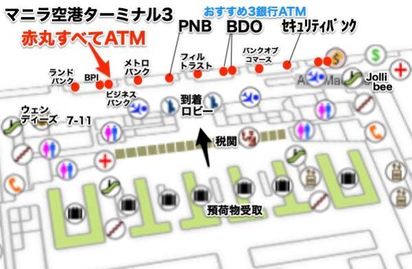 マニラ空港ターミナル3のATMマップ