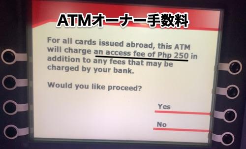 ATMオーナー手数料