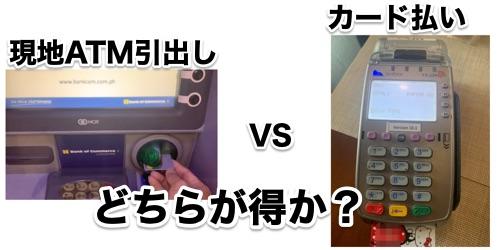 現地ATM引出しとカード払いはどちらが得か?