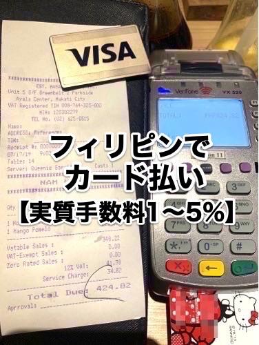 フィリピンでカード払いは【実質手数料1〜5%】