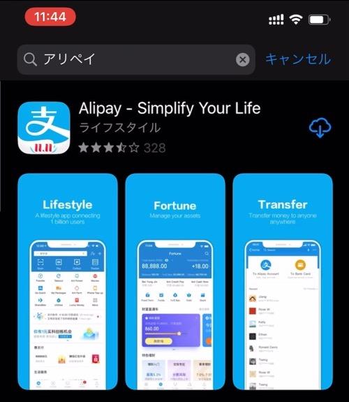 appストアのアリペイアプリ