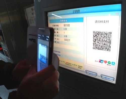 アリペイ・ツアーパスは地下鉄は券売機でQRコード払いする必要あり