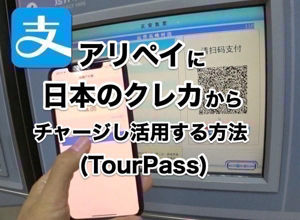 Alipay(アリペイ)のTour Passに日本のクレカからチャージする方法と中国での支払い方法