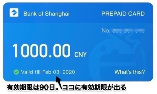 アリペイ・ツアーパスは上海銀行のバーチャル・プリペイドカード