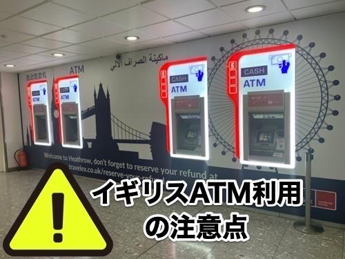 イギリスATM利用の注意点