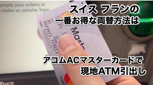 スイスフランの一番お得な両替方法はアコムACマスターカードで現地ATM引き出し