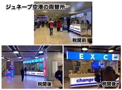 ジュネーブ空港の両替所の写真
