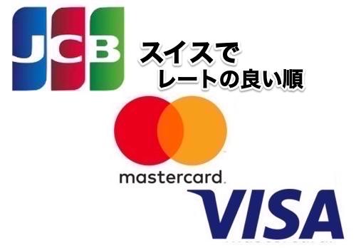スイスで両替レートの良い順番に、JCB、マスターカード、VISA