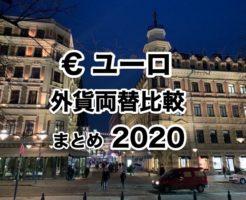 ユーロ外貨両替方法比較まとめ2020