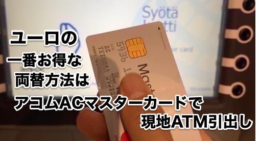 ユーロの一番お得な両替方法はアコムACマスターカードで現地ATM引き出し