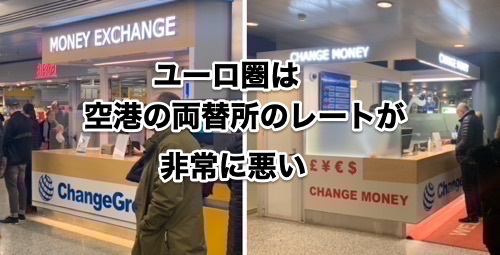 空港の両替所の写真