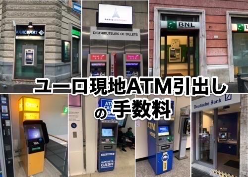 ユーロ現地ATM引出しの手数料