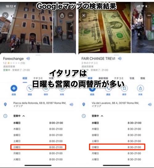 Googleマップで調べた両替所の営業時間