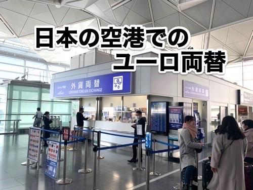 日本の空港でのユーロ両替