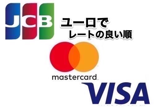 ユーロで両替レートの良い順番に、JCB、マスターカード、VISA