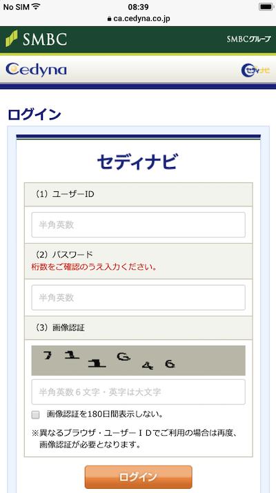 セディナカード公式サイト「セディナビ」