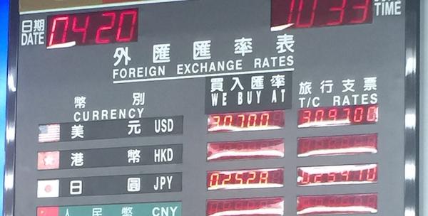 台湾桃園空港のイミグレ前の銀行の為替レート