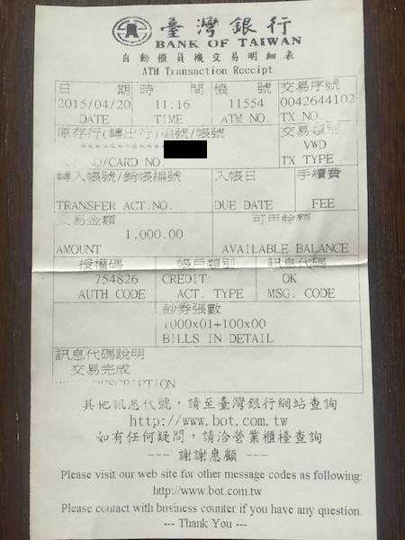 台湾銀行ATMの引き出し明細