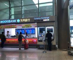 韓国仁川国際空港の到着ロビー前の友利銀行ATM