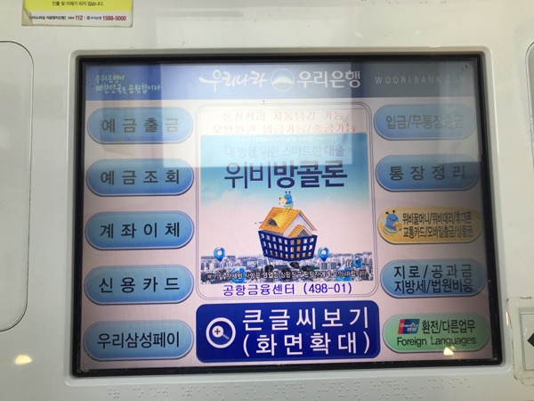 韓国ATM使い方1