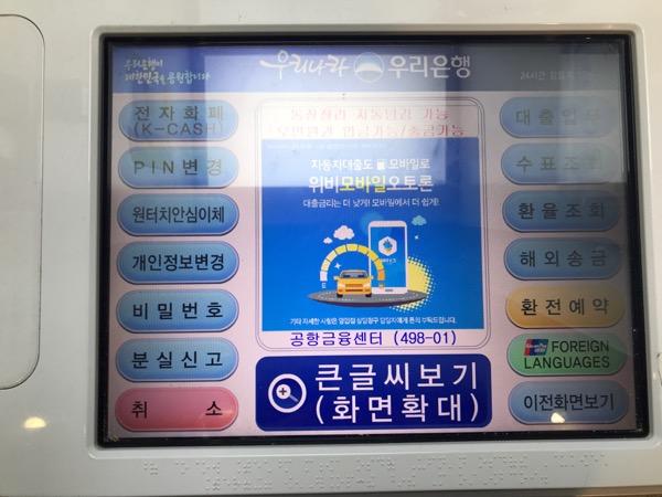韓国ATM使い方2