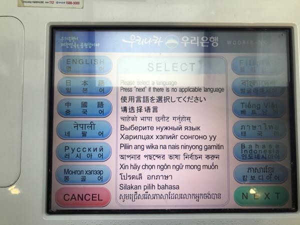 韓国ATM使い方3