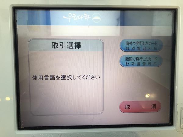 韓国ATM使い方4