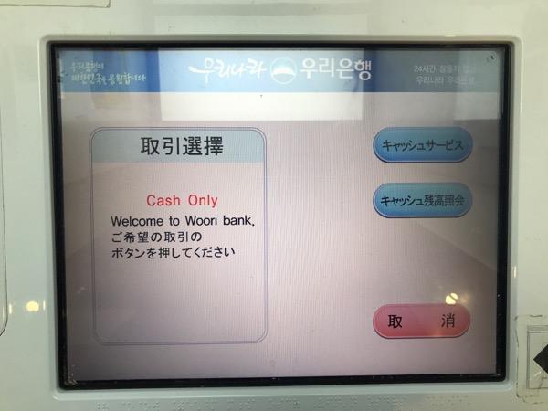 韓国ATM使い方5