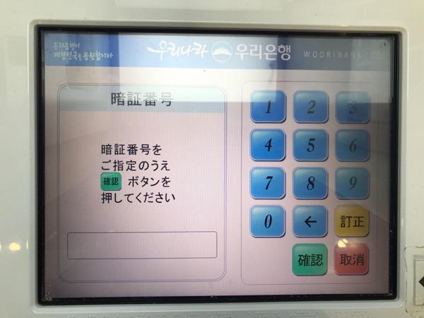韓国ATM使い方8