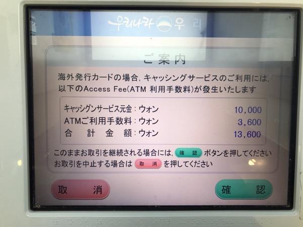 ATM手数料を取りますよ、の表示(友利銀行ATM)