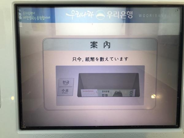 韓国ATM使い方11