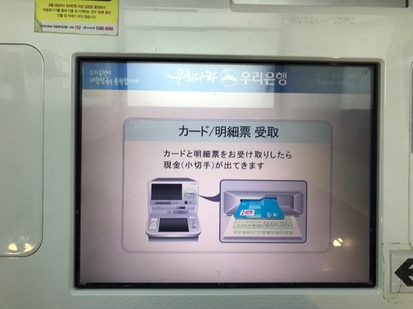韓国ATM使い方12