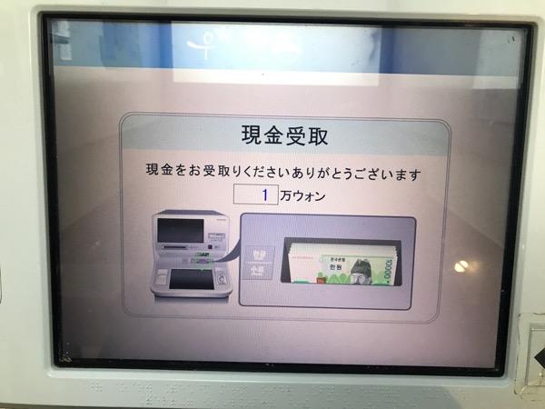 韓国ATM使い方13