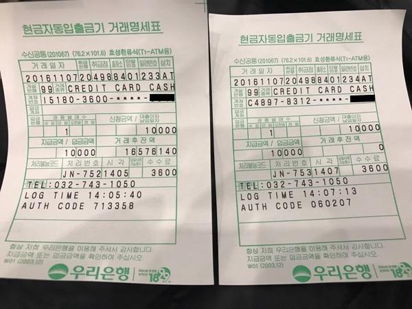 韓国ATM明細票