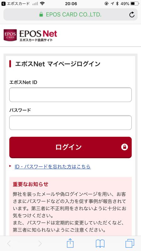 エポスカード公式サイト ログイン画面