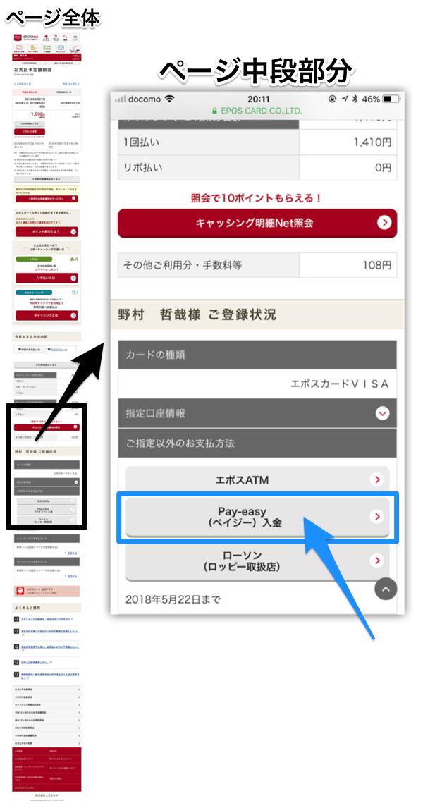 エポスカード公式サイト「お支払い予定額を見る」ページ