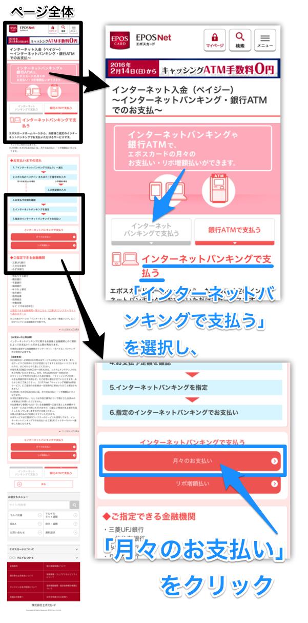 エポスカード公式サイト「インターネット入金(ペイジー)」のページ