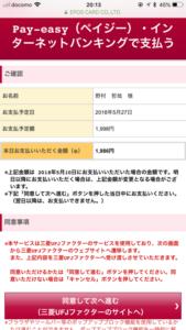 エポスカード公式サイト「ペイジー払い金額確認」画面