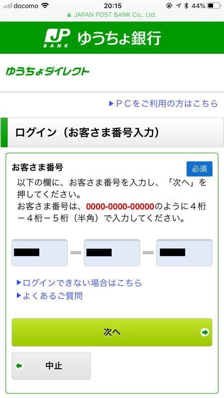ゆうちょ銀行ログイン画面