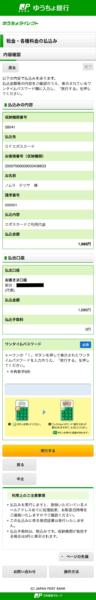 ゆうちょ銀行ペイジー ワンタイムパスワード入力画面