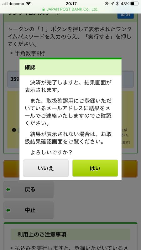 ゆうちょ銀行ペイジー 最終確認画面