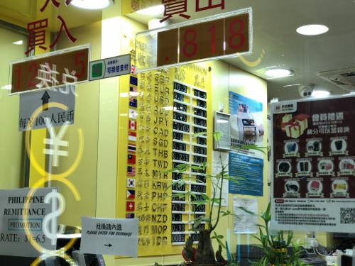 香港 銅鐸湾の両替所