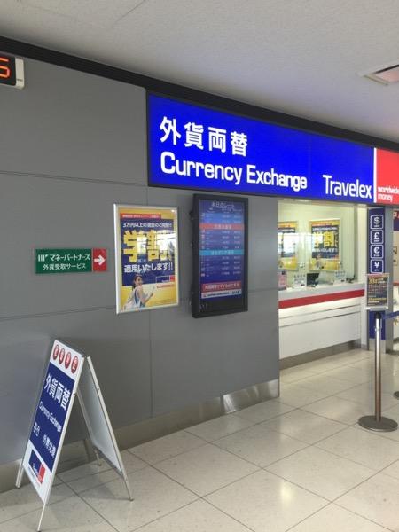 中部国際空港セントレアのトラベレックス外貨両替所