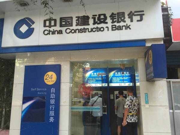 貴陽の中国建設銀行ATM