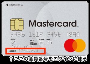 アコムACマスターカードの会員番号