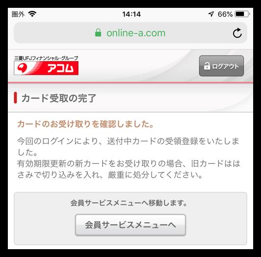 アコム会員サイトの最初のログイン
