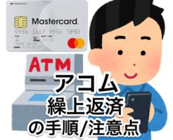 アコムACマスターカードの繰り上げ返済の手順と注意点