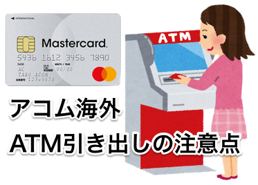 アコム海外ATM引き出しの注意点